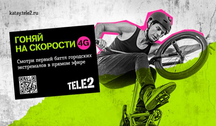 Tele2 приглашает городских спортсменов на Urban Battle