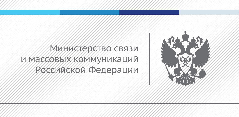 Минцифры предложило ввести госрегулирование межоператорских тарифов (интерконнект)