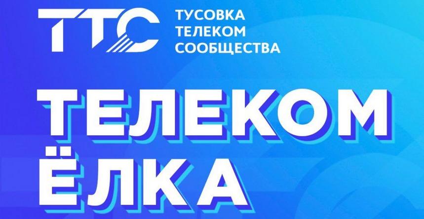 Телеком Елка - ТТС - тусовка телеком сообщества
