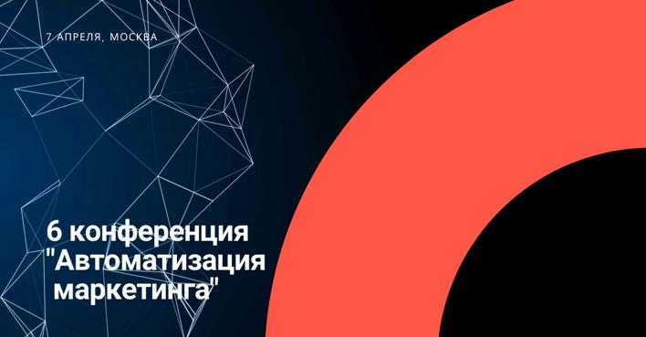 Шестая международная конференция Автоматизация маркетинга