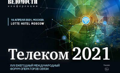 Ведомости.Телеком 2021 пройдет 16 апреля