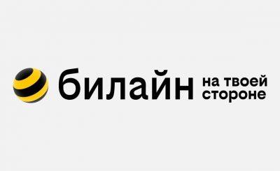 Билайн сменил логотип и провел ребрендинг